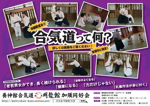 【ブログトップ用】加須チラシ表面.jpg