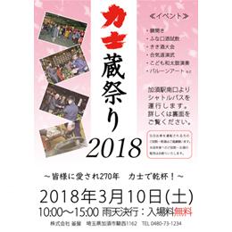 蔵祭りポスター.jpg